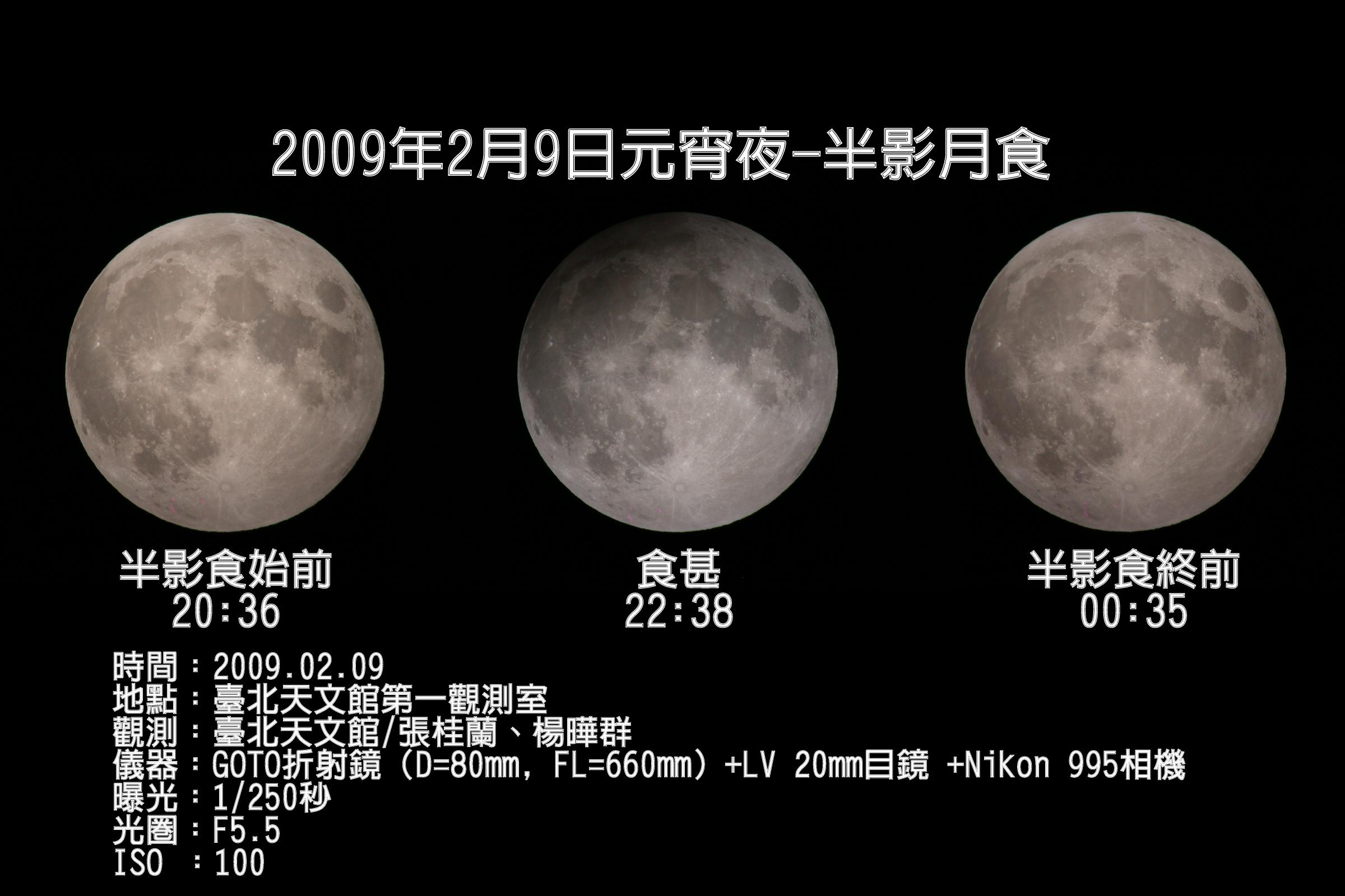 台北天文馆于2009年2月9日拍摄的半影月食影像。