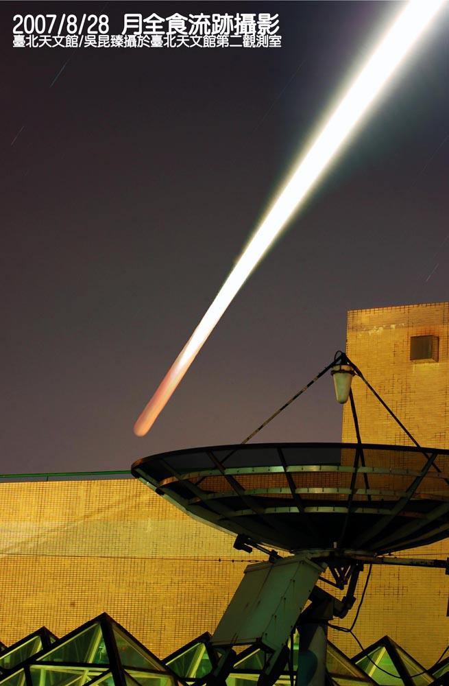 月全食流迹摄影。2007/8/28,吴昆臻摄于台北天文馆第二观测室。